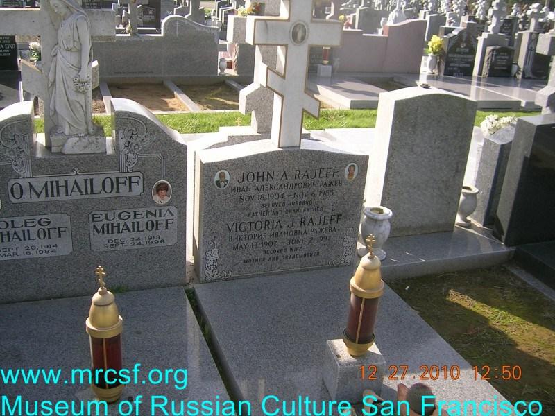 Могила/надгробие РАЖЕВ Иван (John) Александрович