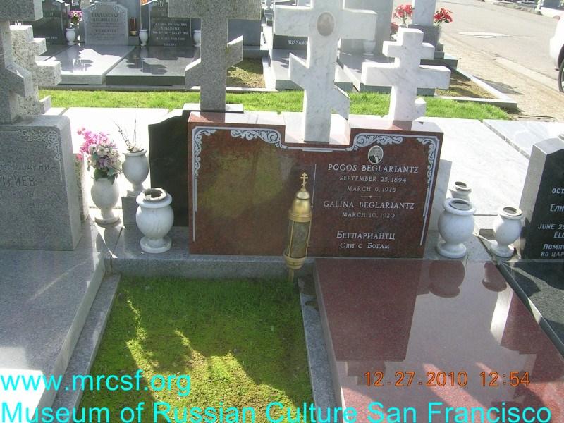 Могила/надгробие БЕГЛАРИАНТЦ Pogos