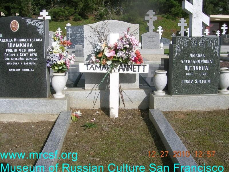 Grave/tombstone of ANNETT Тамара