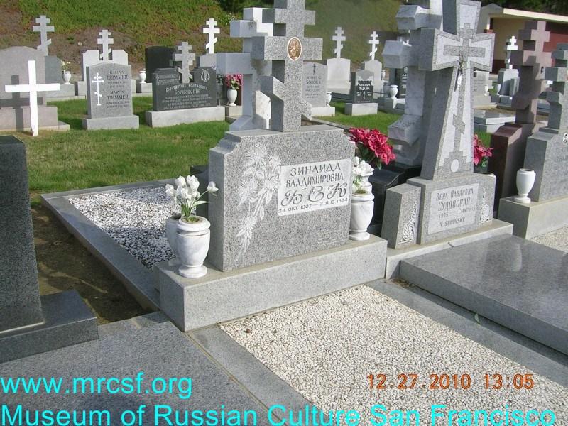 Могила/надгробие БЕК Зинаида Владимировна