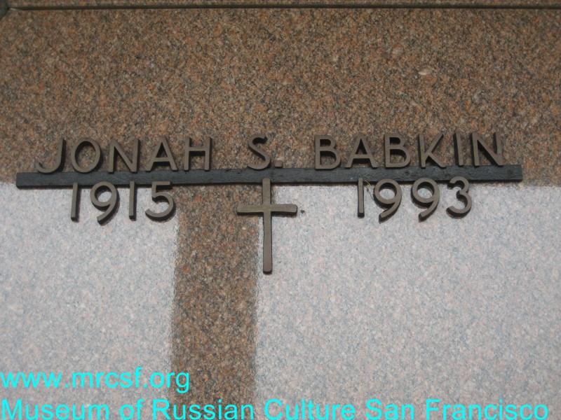 Могила/надгробие БАБКИН Jonah S.