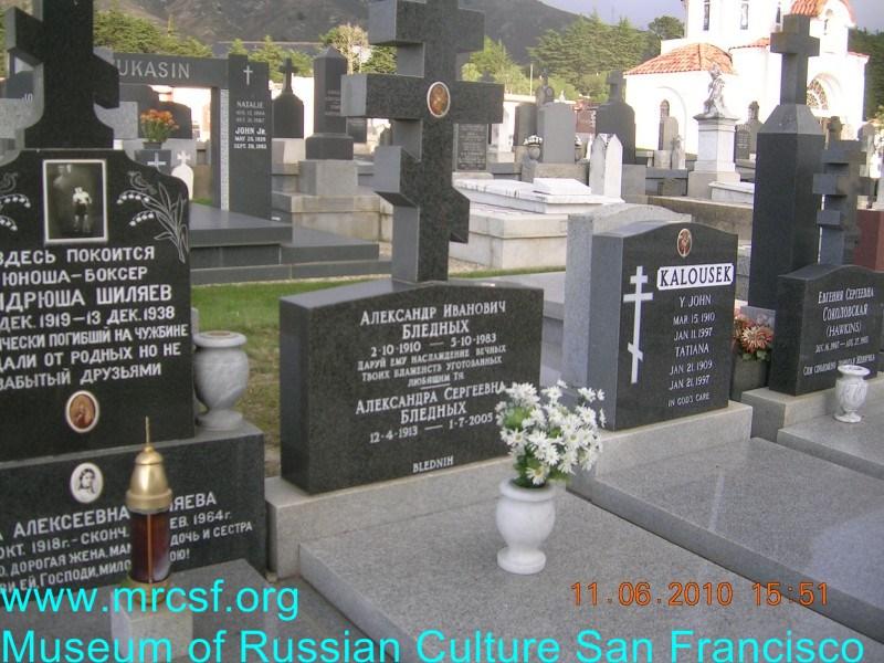Grave/tombstone of BLEDNIH Александра Сергеевна