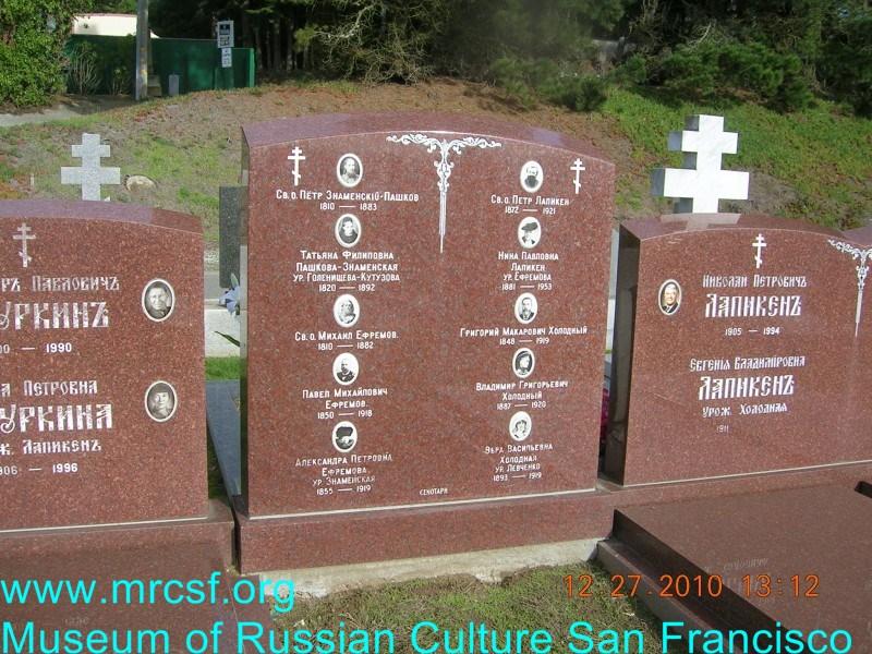 Могила/надгробие ПАШКОВА-ЗНАМЕНСКАЯ Татьяна Филипповна