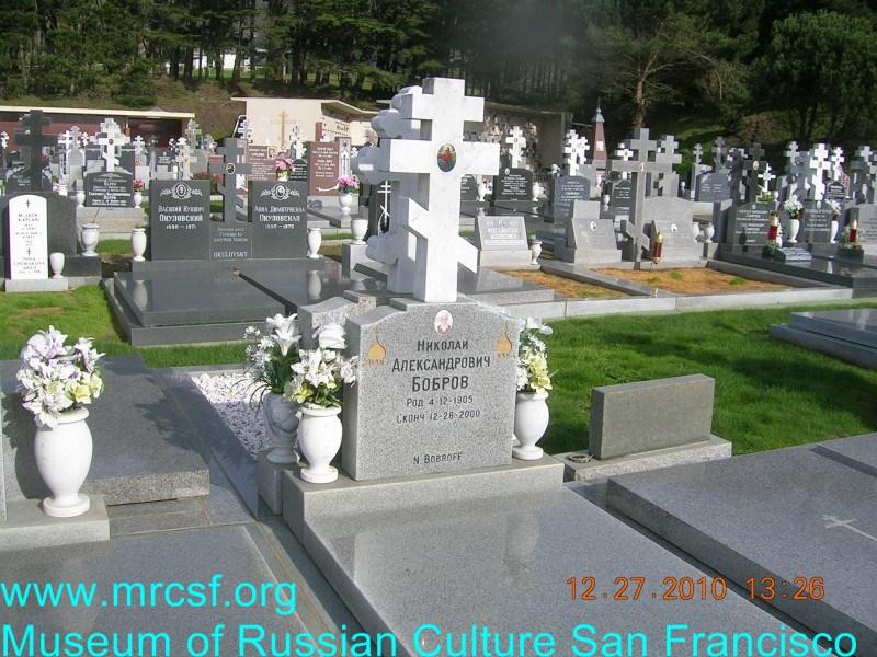 Могила/надгробие БОБРОВ Николай Александрович