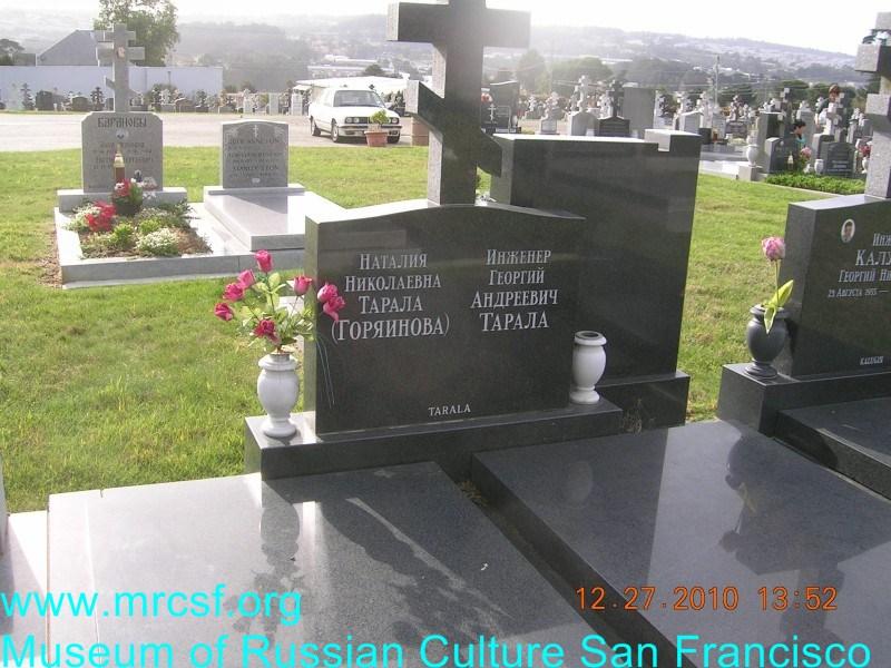 Могила/надгробие ТАРАЛА Наталия Николаевна