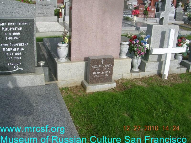 Grave/tombstone of HAKIN Мария