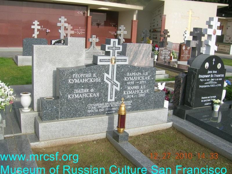 Grave/tombstone of KUMANSKY Варвара Ал.