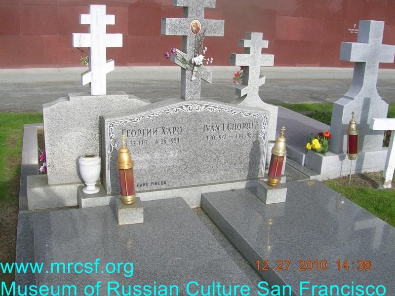 Grave/tombstone of HARO PINEDA Тамара И.