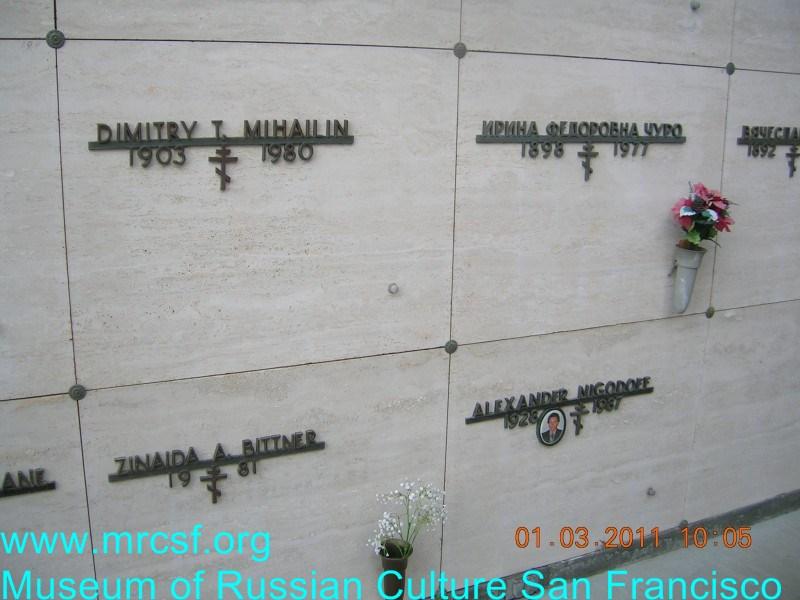 Могила/надгробие БИТТНЕР Зинаида А.
