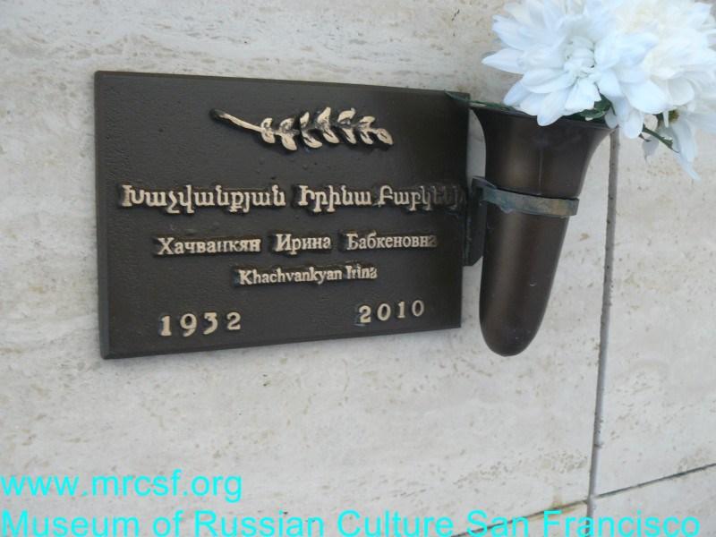 Grave/tombstone of KHACHVANKYAN Ирина  Бабкеновна