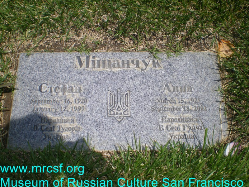 Могила/надгробие МИЩАНЧУК Анна