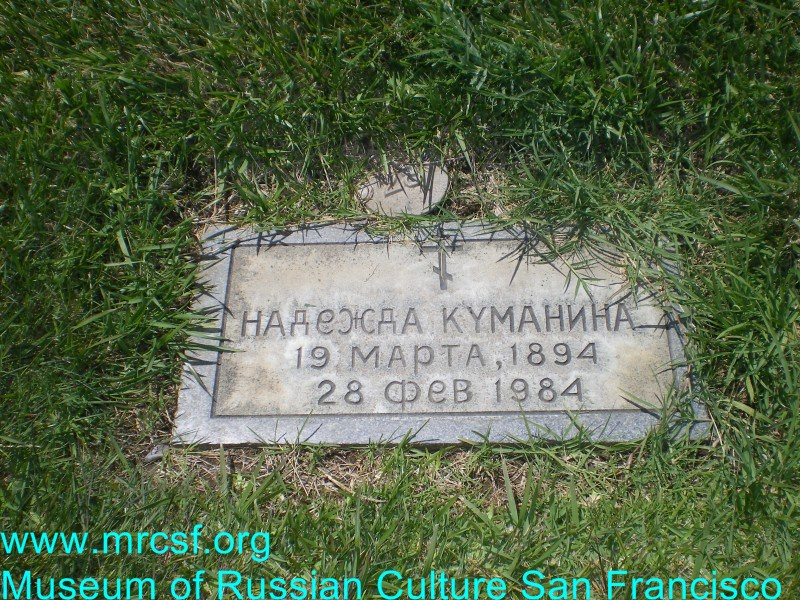 Grave/tombstone of KUMANIN Надежда