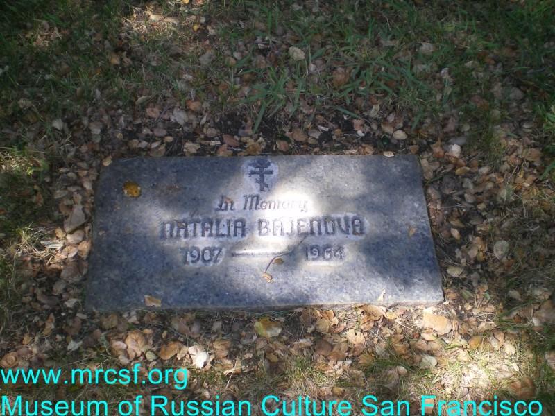Могила/надгробие БАЖЕНОВА Natalia