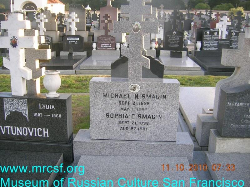 Могила/надгробие СМАГИН Михаил Н.