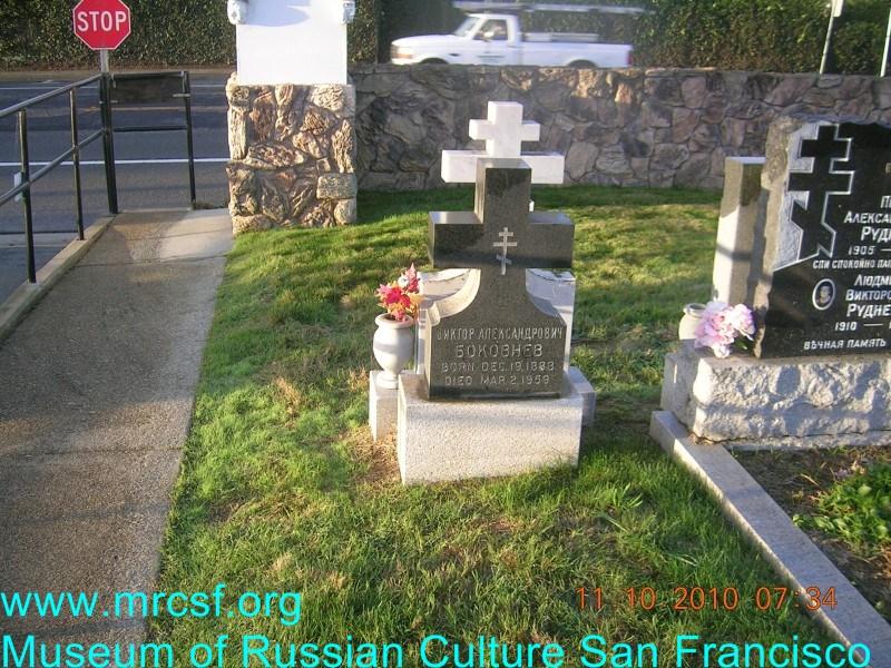 Grave/tombstone of BOKOVNEFF Виктор Александрович