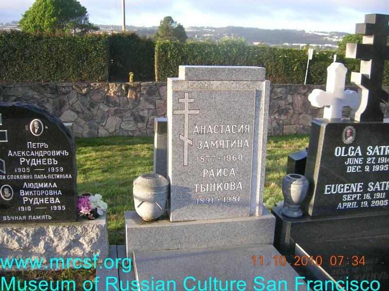 Grave/tombstone of ZAMIATIN Анастасия