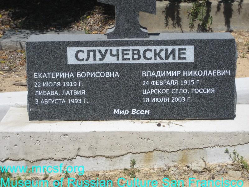 Могила/надгробие СЛУЧЕВСКИЙ Владимир Николаевич