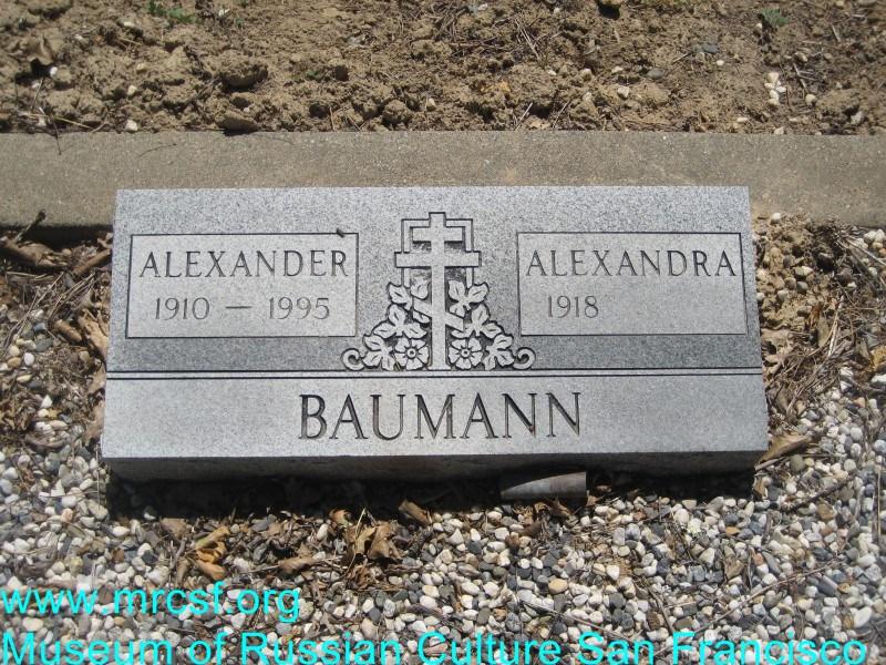 Могила/надгробие БАУМАН Alexandra