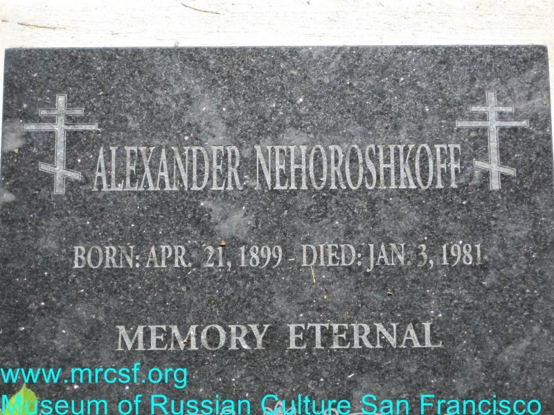 Могила/надгробие НЕХОРОШКОВ Alexander