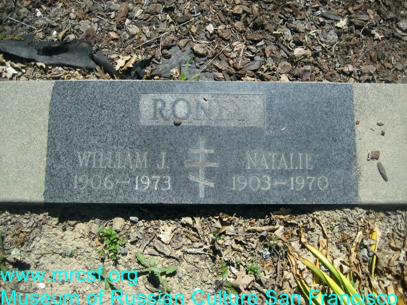 Могила/надгробие РОНИ William J.