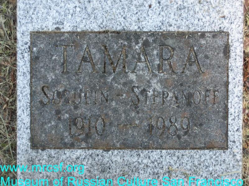 Могила/надгробие СОСУЛИНА Tamara