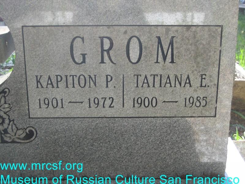 Могила/надгробие ГРОМ Tatiana E.