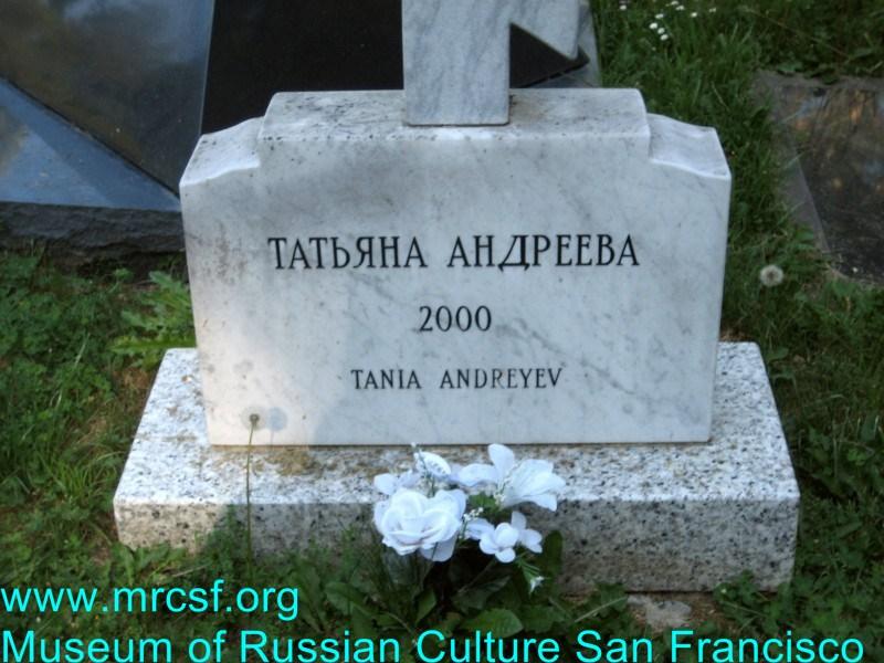 Могила/надгробие АНДРЕЕВА Татьяна
