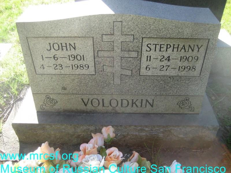 Могила/надгробие ВОЛОДКИНА Stephany