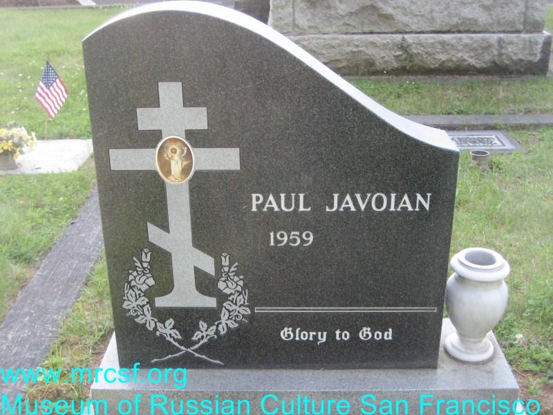 Могила/надгробие ЖАВОИАН Paul