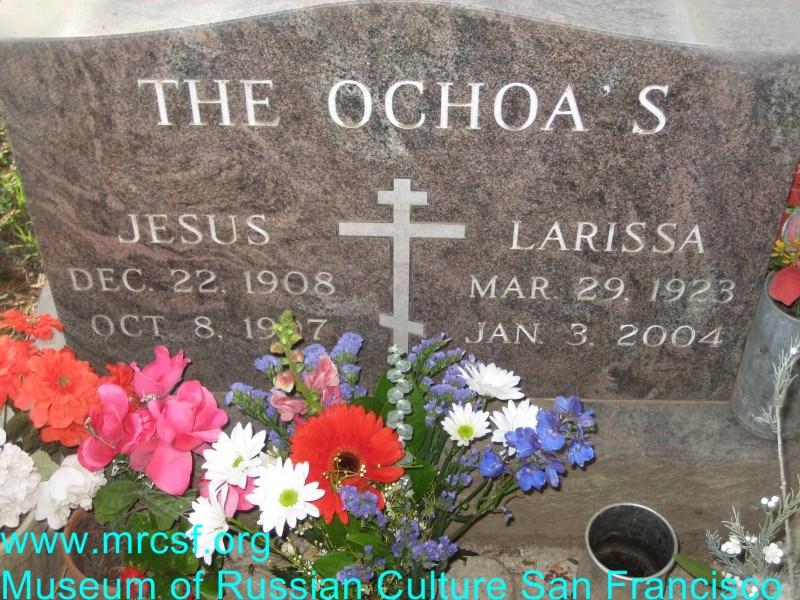 Могила/надгробие ОЧОА Larisa