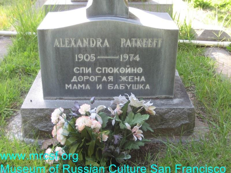 Grave/tombstone of PATKEEFF Alexandra