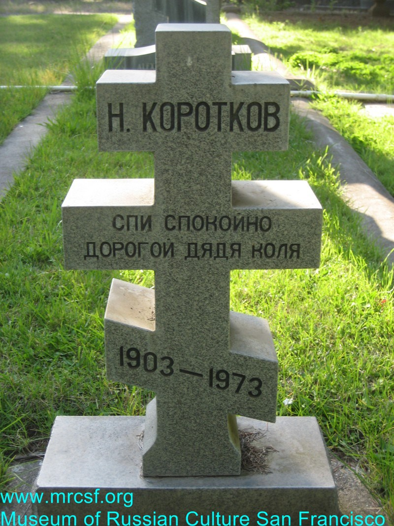 Могила/надгробие КОРОТКОВ Николай
