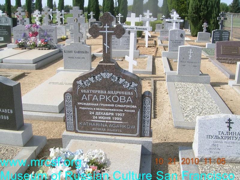 Grave/tombstone of AGARKOW Екатерина Андреевна