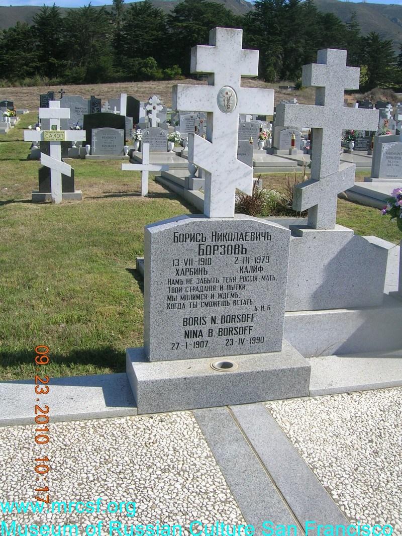 Grave/tombstone of BORSOFF Борис Николаевич