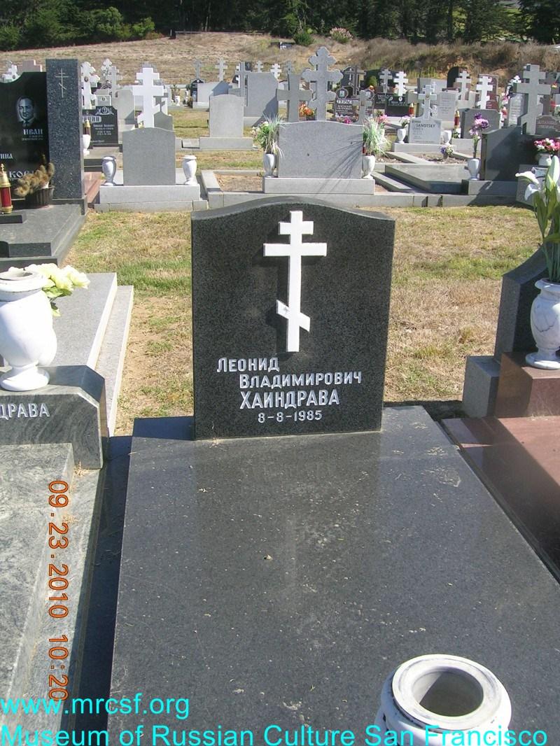Grave/tombstone of HAINDRAVA Леонид Владимирович