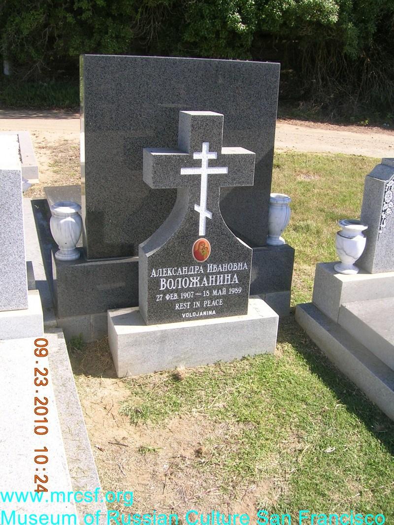Могила/надгробие ВОЛОЖАНИНА Александра Иванова