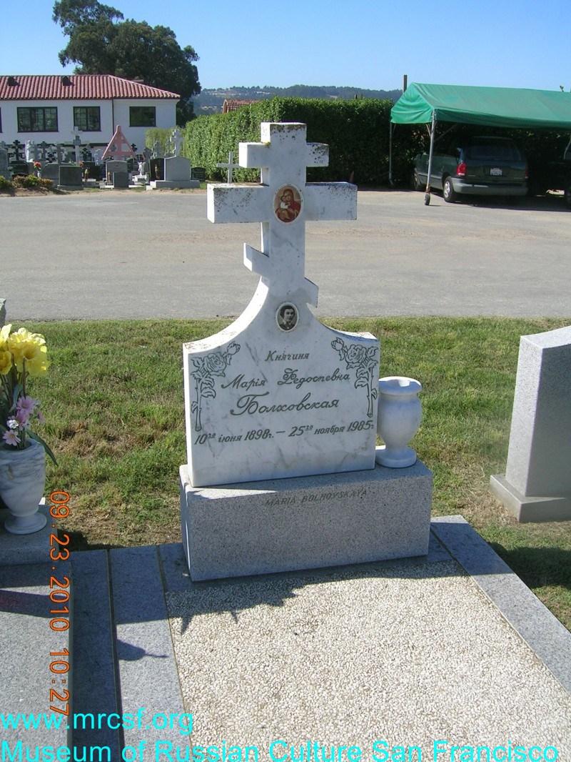 Grave/tombstone of BOLHOVSKY Мария Фёдоровна