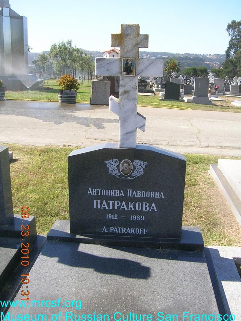 Grave/tombstone of PATRAKOFF Антонина Павловна