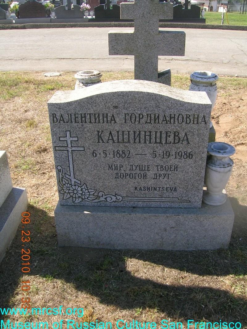 Могила/надгробие КАШИНЦЕВА Валентина Гордиановна