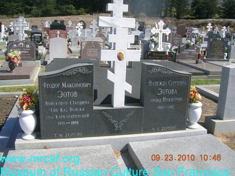 Могила/надгробие ЗОТОВА Надежда Сергеевна