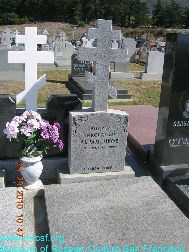 Могила/надгробие АБРАМЕНКОВ Андрей Николаевич