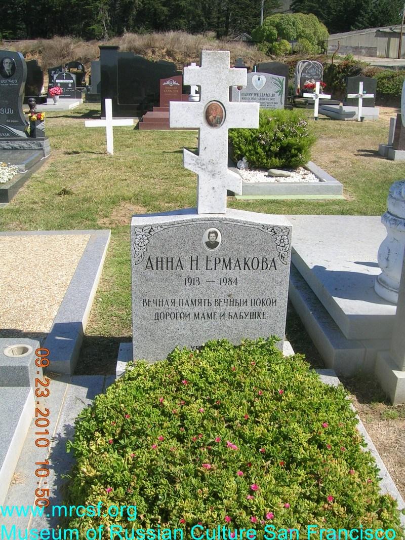 Grave/tombstone of YERMAKOFF Анна Н.