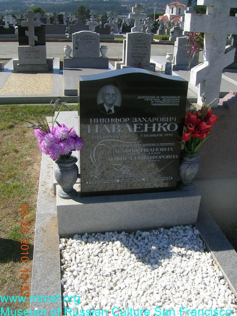 Grave/tombstone of PAVLENKO Агафия Ивановна