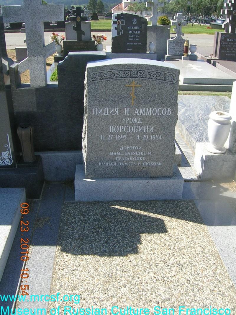Grave/tombstone of AMMOSOFF Лидия Н.
