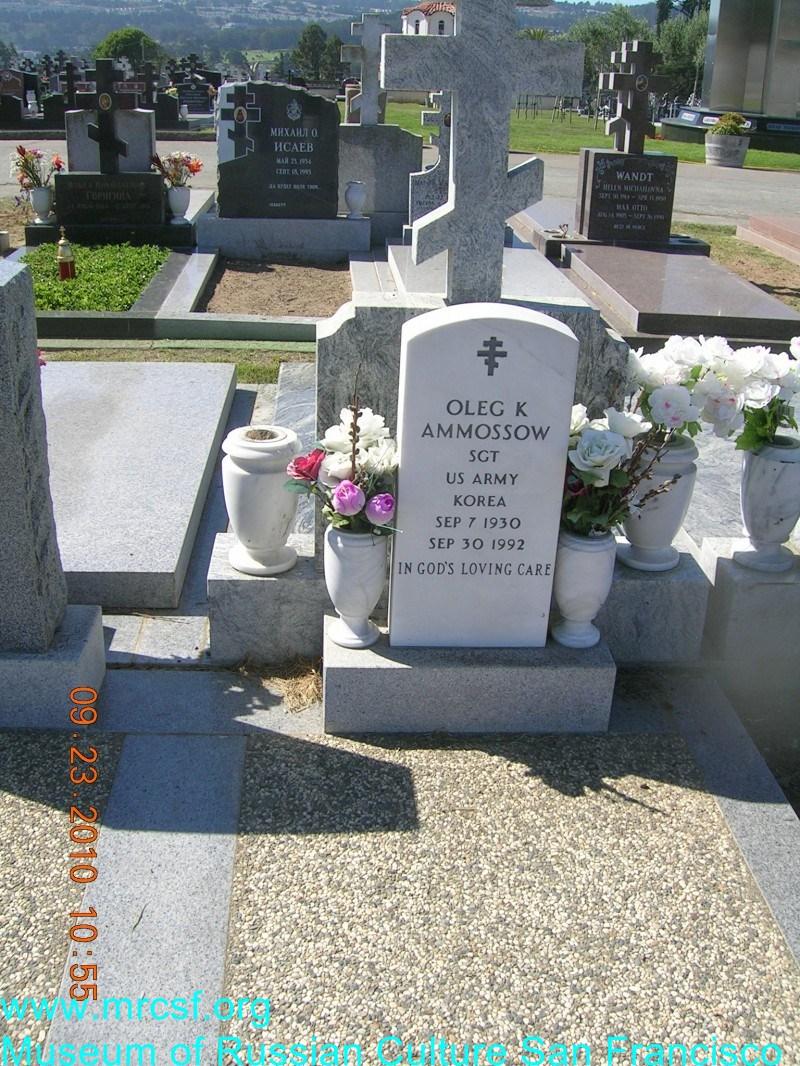 Могила/надгробие АММОСОВ Oleg K.