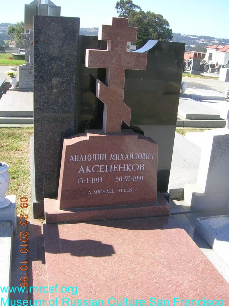 Могила/надгробие АКСЕНЕНКОВ Анатолий Михайлович