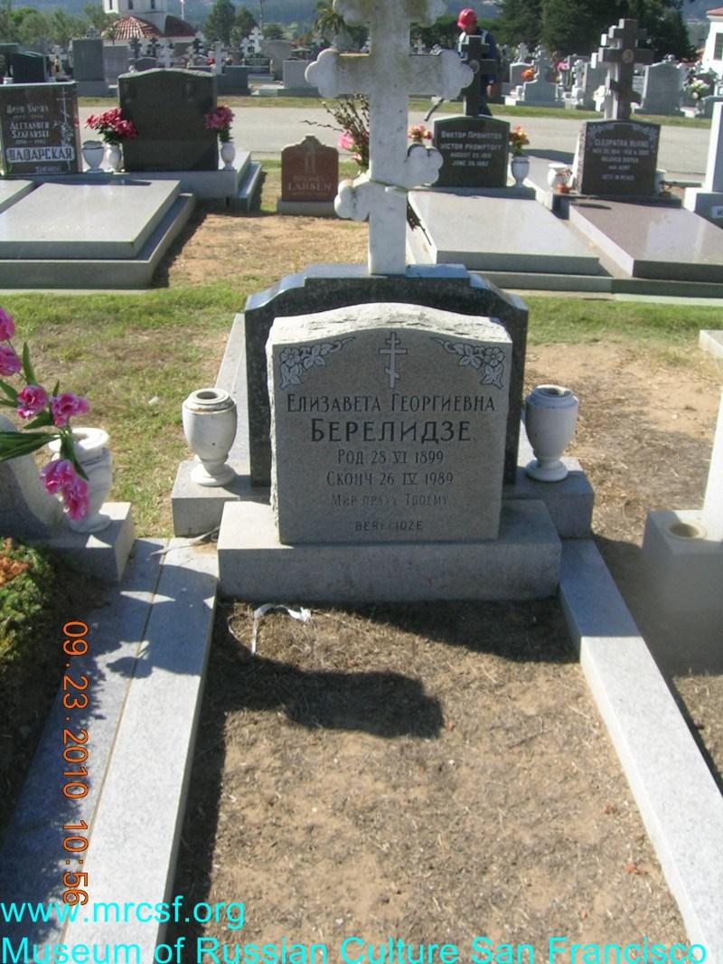 Могила/надгробие БЕРЕЛИДЗЕ Елизавета Георгиевна