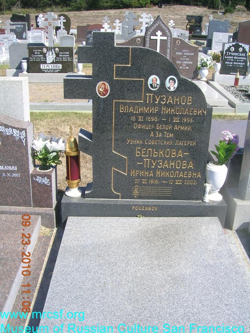 Grave/tombstone of POUZANOV Ирина Николаевна