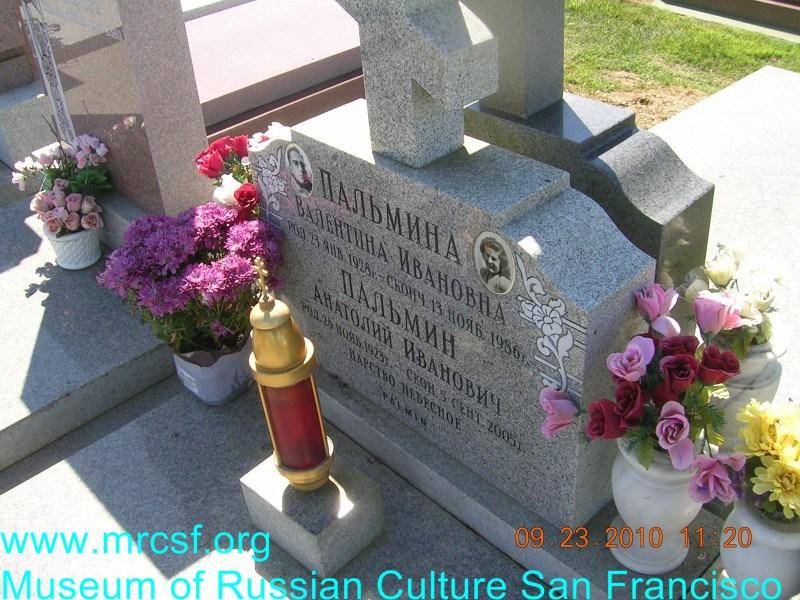Grave/tombstone of PALMIN Анатолий Иванович