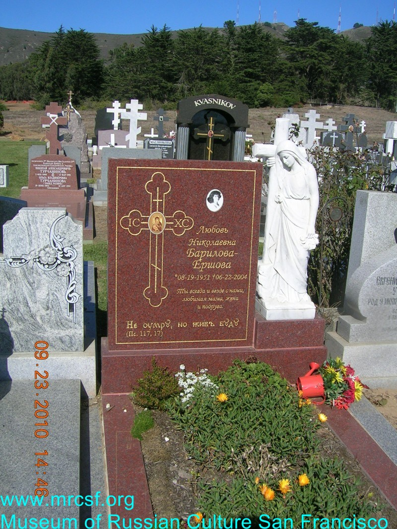 Могила/надгробие БАРИЛОВА ЕРШОВА Любовь Николаевна